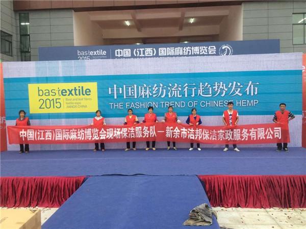2015年(江西)麻纺博览会现场保洁服务队