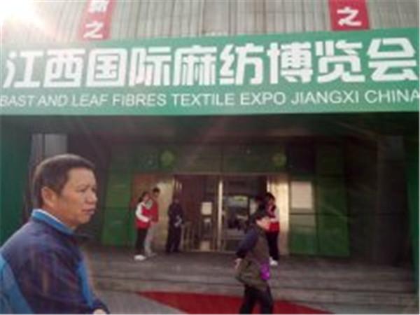 2017年江西国际麻纺博览会保洁现场